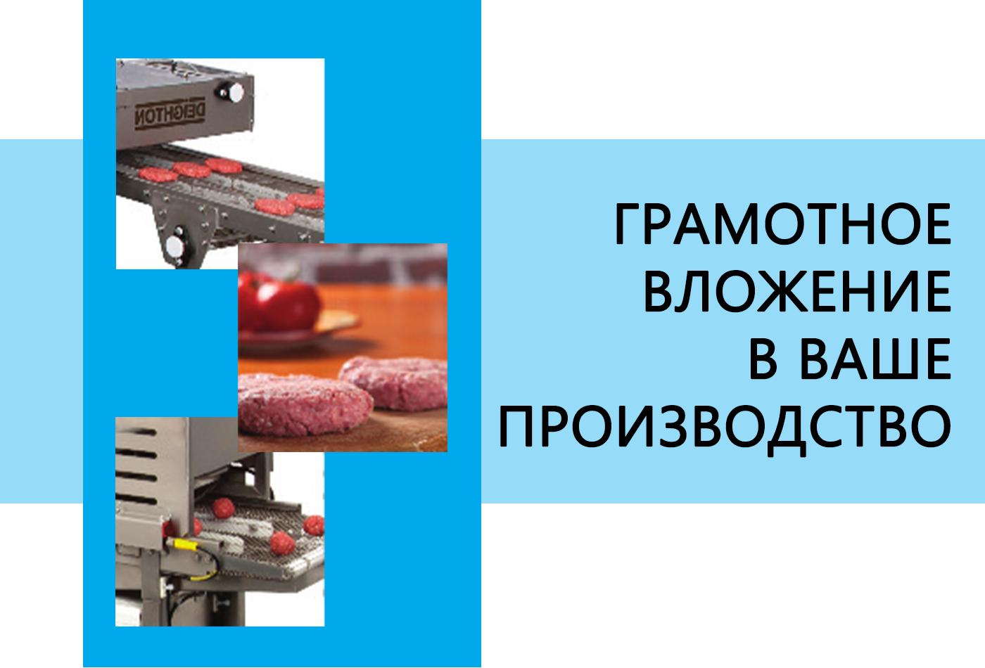 производство бургеров
