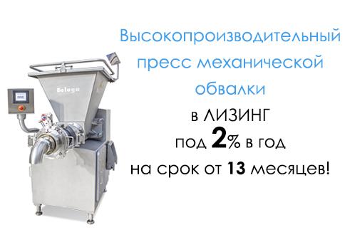пресс механической обвалки