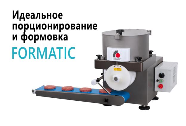 оборудование FORMATIC